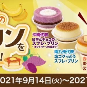 ファミリーマート『レモンチーズのスフレプリン(東日本代表)』