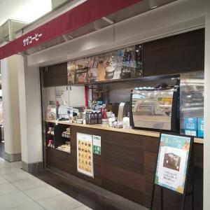 大宮駅構内で美味しい珈琲を《ザザコーヒー ecute大宮店》