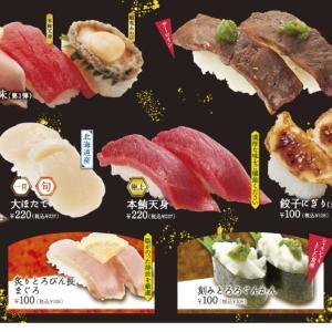 魚べい《スタミナ祭り》