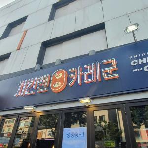 【韓旅サポーターズ】チキンとカレーのお店