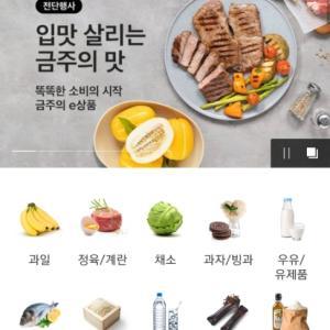 【食費節約】韓国のネットスーパー
