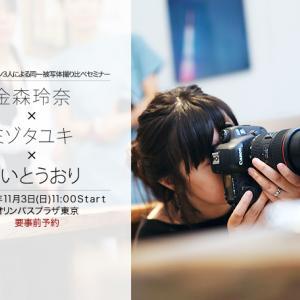 オリンパスで『女性カメラマン3 人による同一被写体撮り比べセミナー』開催です