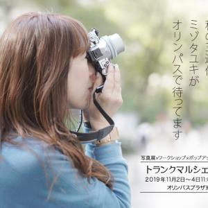オリンパス東京『トランクマルシェVol.4』 2日めご来場ありがとうございました #金森玲奈 #ミゾタユキ #さいとうおり #ミーナ #新宿