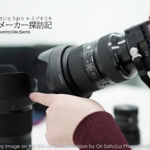 世界最小ミラーレス シグマ fp + SIGMA 24-70mm F2.8 DG DN | Art。金森玲奈、ミゾタユキ、さいとうおりのカメラメーカー探訪記