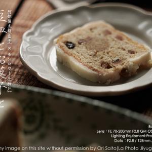 豆皿とうつわと。阿部慎太朗の花リム × モンロワールのシュトーレンをProfotoA1x + sony α7RIV + SEL70200GM 作例