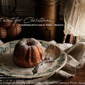 オーストリアのクリスマスはクグロフ型のパン(Moule de Kouglof)で。 profotoA1x + sony α7R IV + SEL2470GM 実写