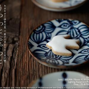 うつわとおやつと: 菓子工房ルスルスのクッキーとキカキカクの豆皿 SIGMA 70mm F2.8 DG MACRO | Art + profotoA1x + sony α7RIV 実写 #キカキカク