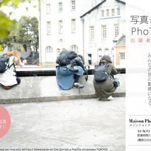 『写真で旅するphotrip展』で待ってますみなさまの旅写真。 #SIGMAfp #公募展