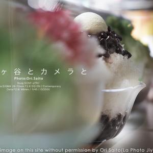 カメラと阿佐ヶ谷と、夏の終わり。来年もまたね! #snap #スイーツ #SIGMA 28-70mm F2.8 DG DN Contemporary 作例