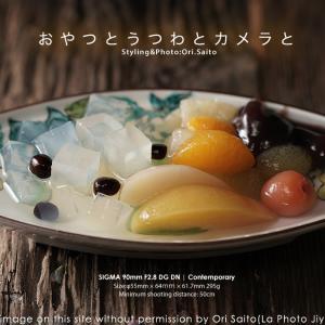 おやつとうつわと新しいレンズ #SIGMA 90mm F2.8 DG DN Contemporary 作例。 @eitaro_sohonpo  #Profoto #japan