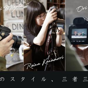 金森玲奈、ミゾタユキ、さいとうおりフォトセッション、8月24日(土)池尻大橋『サロン・ド・トランク』にて開催です