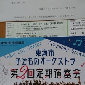 東海市の子供のオーケストラの定期演奏会