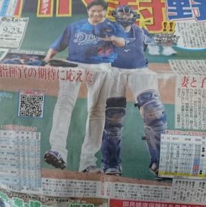 中日スポーツ一面