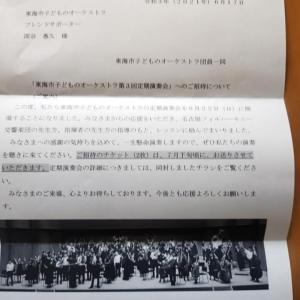 東海市子どもオーケストラ第3回定期演奏会