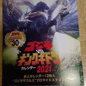 ゴジラVSキングギドラカレンダー2021