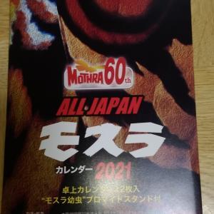 ALL JAPANモスラカレンダー2021