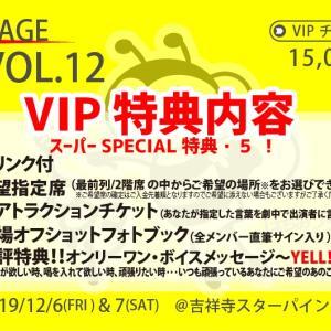 【祝い花・楽屋花】についてのご案内 年末大感謝祭ステージLIVE VOL.12