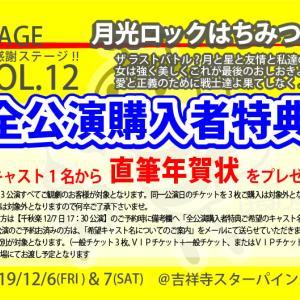【全公演購入者特典のお知らせ】LIVE VOL.12 「月光ロックはちみつスターズ ~…」