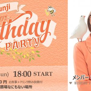 【ご予約受付中※残席僅か※】Miwa Gunji Birthday PARTY2019