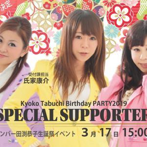 【スペシャルサポーター決定】「Kyoko Tabuchi Birthday PARTY2019」