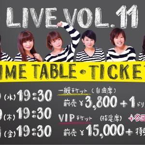 【3/24日22時予約スタート】LIVE VOL.11 VIP特典内容のお知らせ