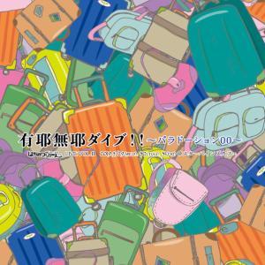 【終演】LIVE VOL.11「有耶無耶ダイブ~パラドーション00~」