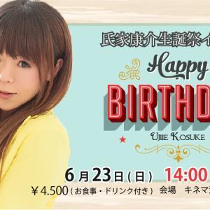 【ご予約受付中】氏家生誕祭イベント2019