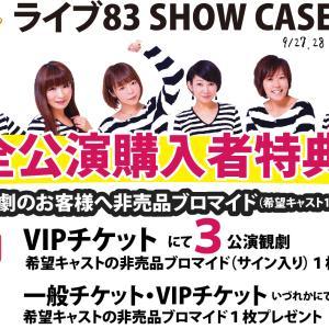 【全公演購入者特典のお知らせ】ライブ83 SHOW CASE vol.1