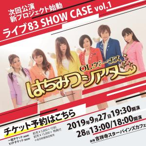 ライブ83 SHOW CASE vol.1【祝い花・楽屋花】についてのご案内