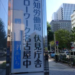 名古屋・伏見