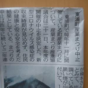 東浦町(愛知県知多郡)産業まつり 中止