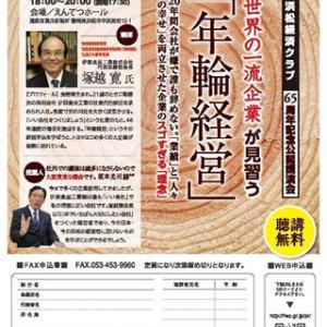 ≪講演会のお知らせ≫ 『年輪経営』塚本寛氏