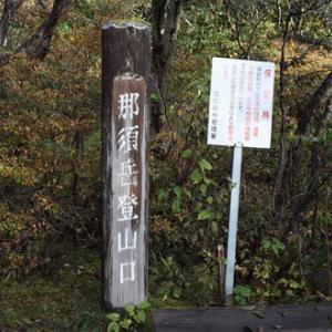 絶景の那須岳登山。ワンコと一緒に紅葉を楽しむ。
