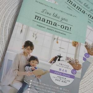 mama-on!4号発刊♪:宮前区・高津区ベビーマッサージ&おやこヨガ