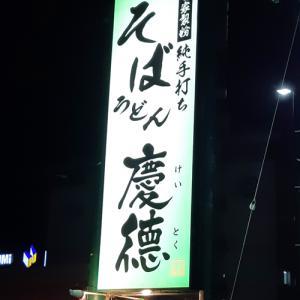 落ち着いてゆっくりと食べられるお店 手打ち蕎麦 慶徳 @清水区