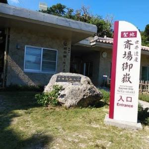 斎場御嶽と知念岬でサーターアンダギー