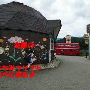 田沢湖のはちみつやさん