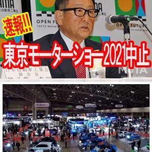東京モーターショー2021が中止~【迫り来る国難に備えよ】