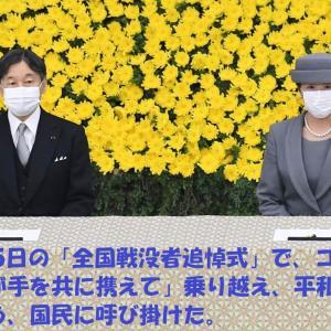 天皇陛下 五輪開催による感染拡大に懸念~【間違った自己実現】