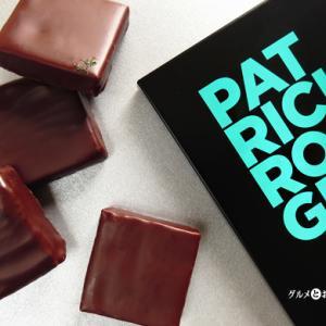 パトリックロジェ【パリ発】日本上陸!伊勢丹や高島屋で買えるバレンタインの本命自分チョコ