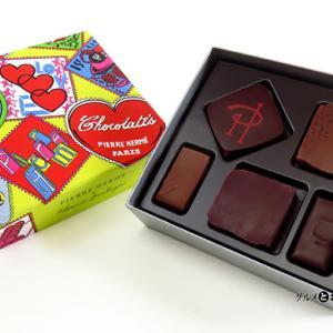 ピエールエルメのチョコレート【バレンタイン】ポップなBOXに詰め合わせた上質&まろやかなショコラ