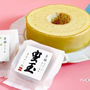 茶山 Sweets Halle「お菓子の重箱」京都発!米粉バウムクーヘンや梅ケーキ・まどれーぬの詰合せ