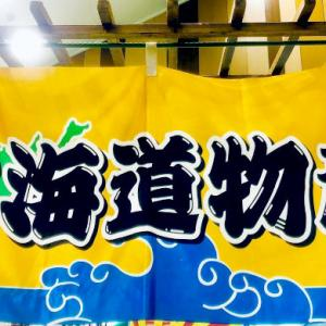 京王百貨店「大北海道展」物産展グルメ通販!漁師の力めし/白老牛ハンバーグ/ルタオ|バイキング