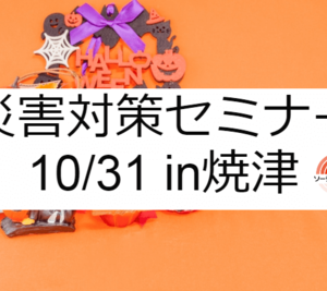 10/31開催 災害対策セミナー in 焼津