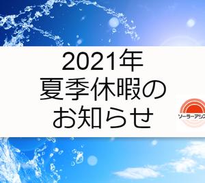 2021年夏季休暇のお知らせ