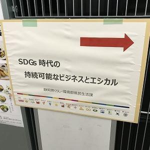 SDGs講演会