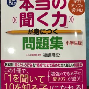 今日から中学入試・新学年の勉強スタート