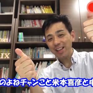 【金曜日のよねチャンネル!Vol.17】