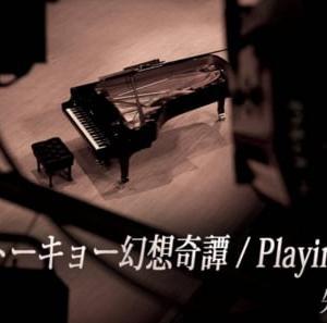 トーキョー幻想奇譚 / Playing in the Dark 公演延期のお知らせ