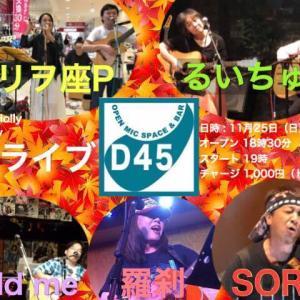ライブのお知らせ 11/25(日)18:30- 南森町